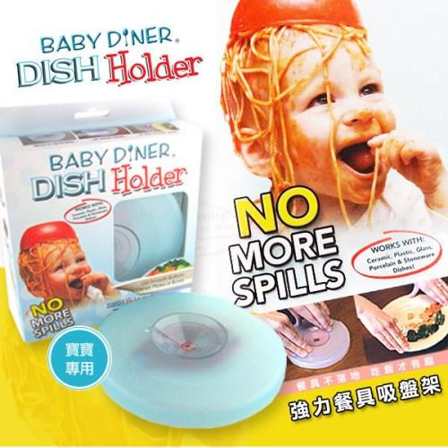 美國 Baby diner Dish Holder 幼兒用餐具強力吸盤架 碗盤翻倒噴灑 餐具不落地